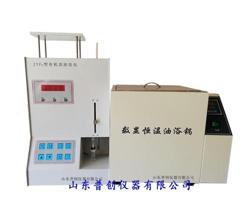 JYF-3 有机质浓度检测仪